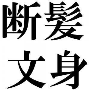 断髪文身の四字熟語-壁紙/画像