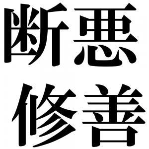 断悪修善の四字熟語-壁紙/画像
