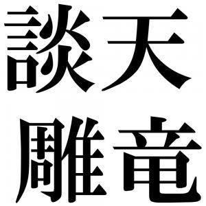 談天雕竜の四字熟語-壁紙/画像