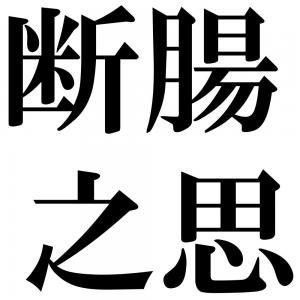 断腸之思の四字熟語-壁紙/画像
