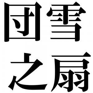 団雪之扇の四字熟語-壁紙/画像