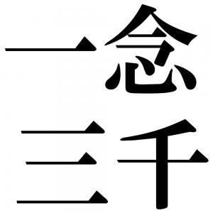 一念三千の四字熟語-壁紙/画像