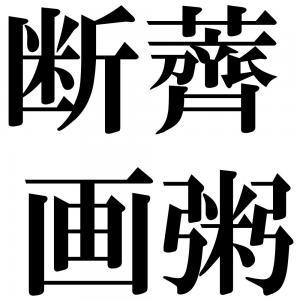 断薺画粥の四字熟語-壁紙/画像