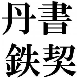丹書鉄契の四字熟語-壁紙/画像