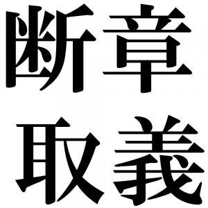 断章取義の四字熟語-壁紙/画像