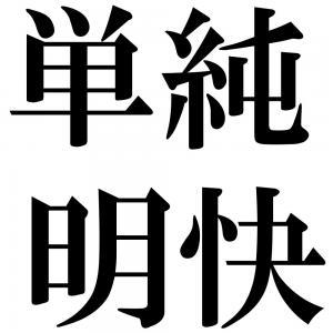 単純明快の四字熟語-壁紙/画像