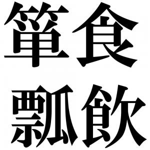 箪食瓢飲の四字熟語-壁紙/画像