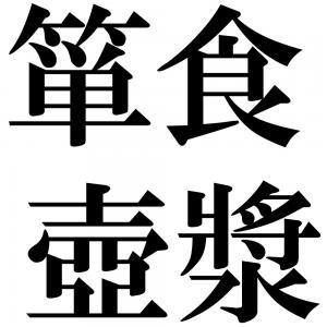 箪食壺漿の四字熟語-壁紙/画像