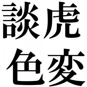 談虎色変の四字熟語-壁紙/画像