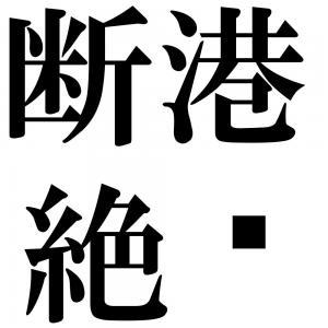 断港絶潢の四字熟語-壁紙/画像