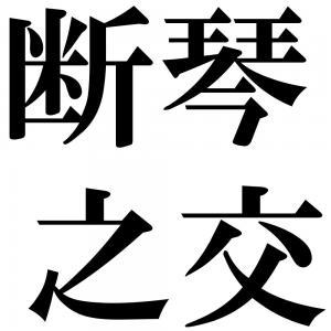 断琴之交の四字熟語-壁紙/画像