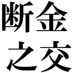 断金之交の四字熟語-壁紙/画像