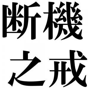 断機之戒の四字熟語-壁紙/画像