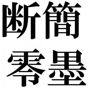 断簡零墨の四字熟語-壁紙/画像