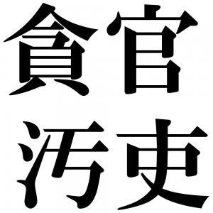 貪官汚吏の四字熟語-壁紙/画像