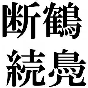 断鶴続鳧の四字熟語-壁紙/画像