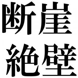 断崖絶壁の四字熟語-壁紙/画像