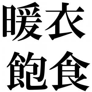 暖衣飽食の四字熟語-壁紙/画像
