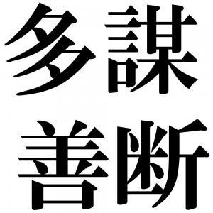多謀善断の四字熟語-壁紙/画像