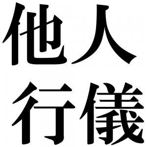 他人行儀の四字熟語-壁紙/画像