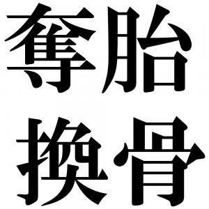 奪胎換骨の四字熟語-壁紙/画像