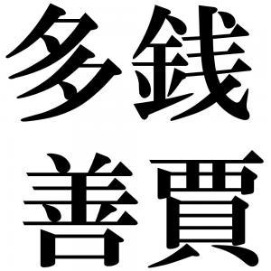 多銭善賈の四字熟語-壁紙/画像