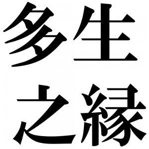 多生之縁の四字熟語-壁紙/画像