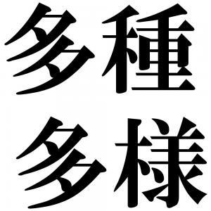 多種多様の四字熟語-壁紙/画像