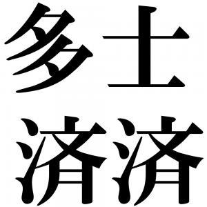 多士済済の四字熟語-壁紙/画像