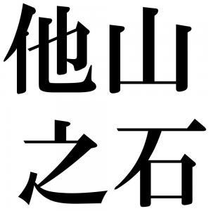 他山之石の四字熟語-壁紙/画像