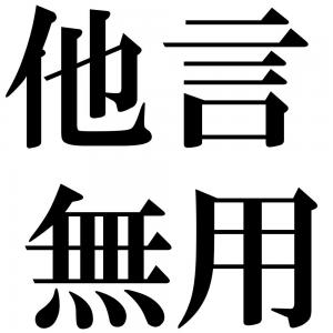 他言無用の四字熟語-壁紙/画像