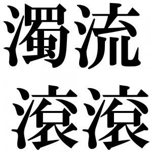 濁流滾滾の四字熟語-壁紙/画像
