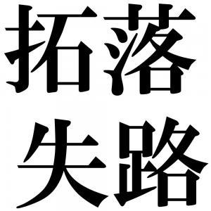 拓落失路の四字熟語-壁紙/画像