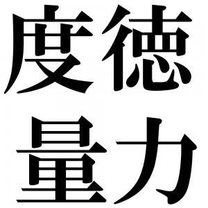 度徳量力の四字熟語-壁紙/画像