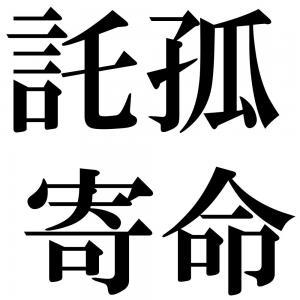 託孤寄命の四字熟語-壁紙/画像