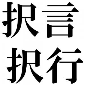 択言択行の四字熟語-壁紙/画像
