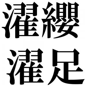 濯纓濯足の四字熟語-壁紙/画像