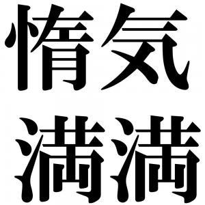 惰気満満の四字熟語-壁紙/画像