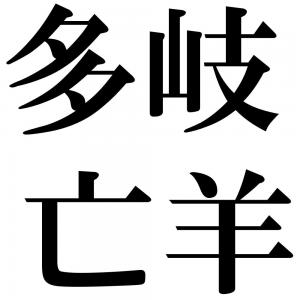 多岐亡羊の四字熟語-壁紙/画像