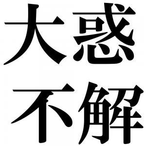 大惑不解の四字熟語-壁紙/画像