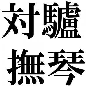 対驢撫琴の四字熟語-壁紙/画像