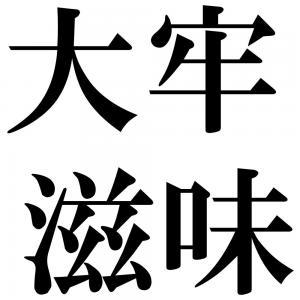 大牢滋味の四字熟語-壁紙/画像