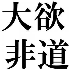 大欲非道の四字熟語-壁紙/画像