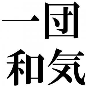 一団和気の四字熟語-壁紙/画像