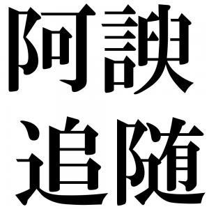 阿諛追随の四字熟語-壁紙/画像