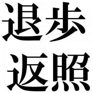 退歩返照の四字熟語-壁紙/画像