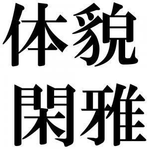 体貌閑雅の四字熟語-壁紙/画像