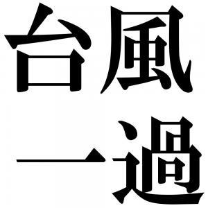 台風一過の四字熟語-壁紙/画像