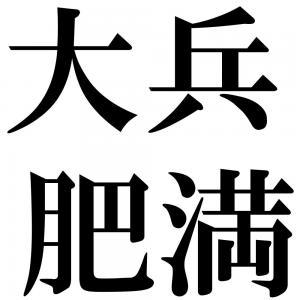 大兵肥満の四字熟語-壁紙/画像