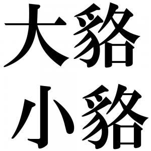 大貉小貉の四字熟語-壁紙/画像